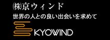 (株)京ウィンド