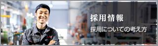 採用情報 採用についての考え方・2015年度採用について