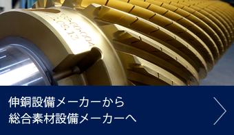 伸銅設備メーカーから総合素材設備メーカーへ。