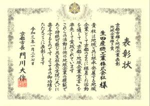 京都市輝く地域企業表彰 地域企業輝き賞
