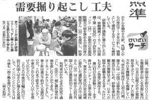 京都新聞京ウィンド記事20160412掲載