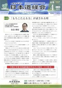 日本道経会会報4月号