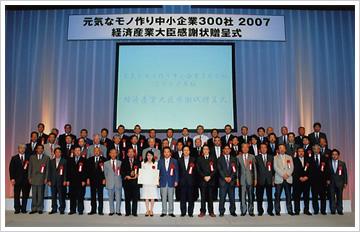 経済産業大臣感謝状贈呈式 東京国際フォーラム