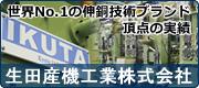 生田産機工業株式会社