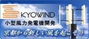 """小型風力発電機 KYOWIND""""京風車"""""""